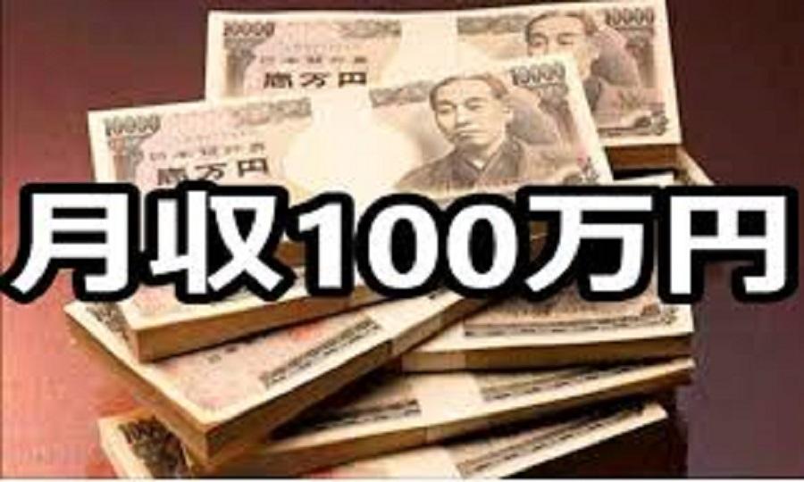 月収100万円を達成する為に必要な事