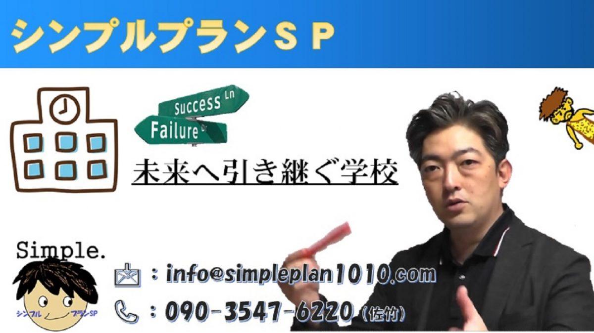 未来へ引き継ぐ学校【シンプルプランSP】