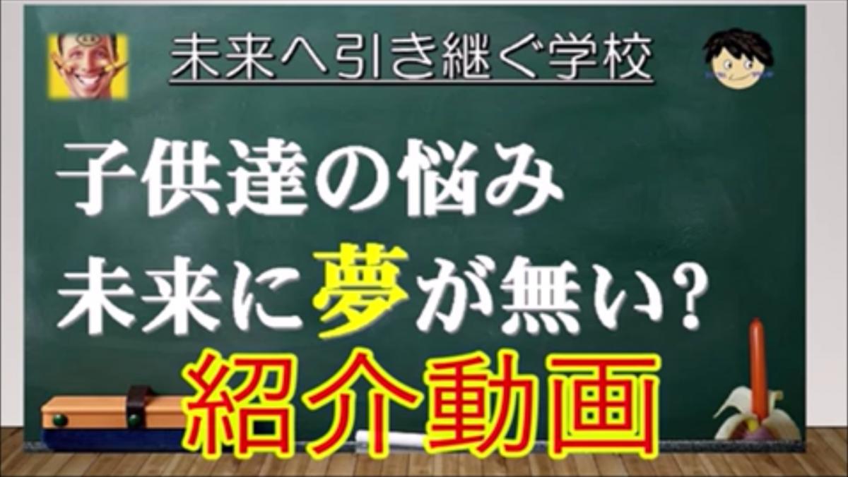 未来へ引き継ぐ学校Radioの開設!